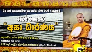 Wap Pohoda Hiru Dharma Deshanawa 08.10.2014 Hiru FM