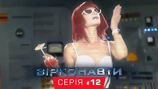 Звездонавты - 12 серия - 1 сезон | Комедия - Сериал 2018
