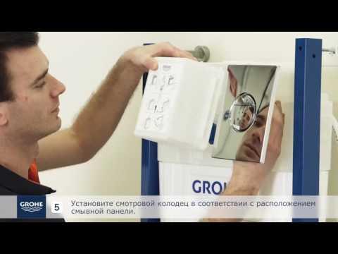 Как легко установить систему инсталляции GROHE для подвесного унитаза