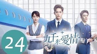 ENG SUB《九千米爱情 Nine Kilometers Of Love》END EP24——主演:王以纶,李婷婷,夏之光