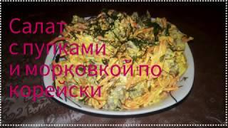 Праздничный салат с корейской морковью и пупками!!!