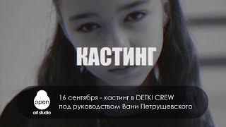 16 сентября - кастинг в DETKI CREW под руководством Вани Петрушевского  - Open Art Studio