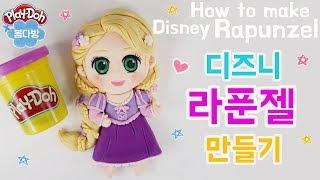 디즈니 프린세스 라푼젤 만들기 DIY How to make Disney Rapunzel_playdough