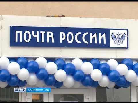 В Почте России рассказали о планах открыть новые отделения в Калининграде