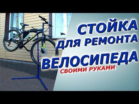 Стойка для ремонта велосипеда своими руками. Bike repair stand.