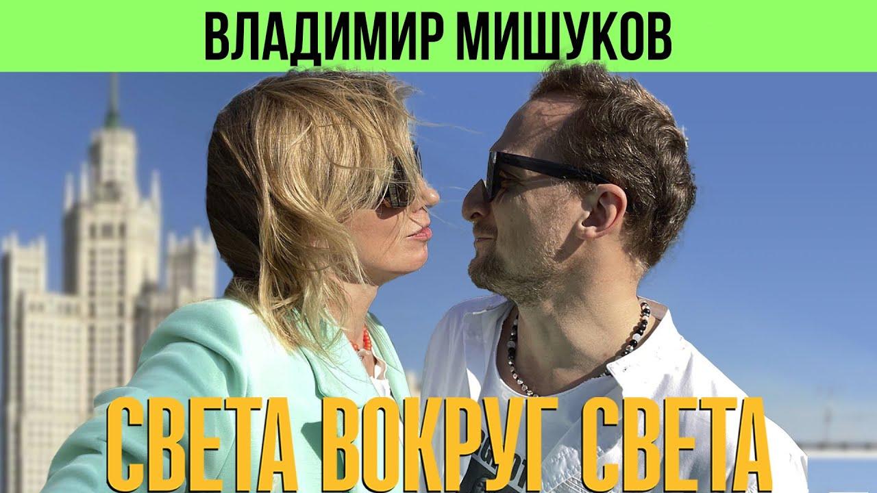 Владимир Мишуков: о популярности после «Содержанок»,борьбе за права женщин и любимых местах в Москве