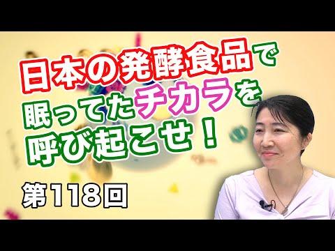日本の発酵食品で眠ってたチカラを呼び起こせ!【CGS 鈴木ゆかり 健康と予防医学 第118回】