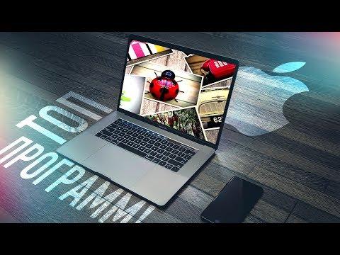 👍Топ программы для Mac OS Наикрутейшие приложения👨💻