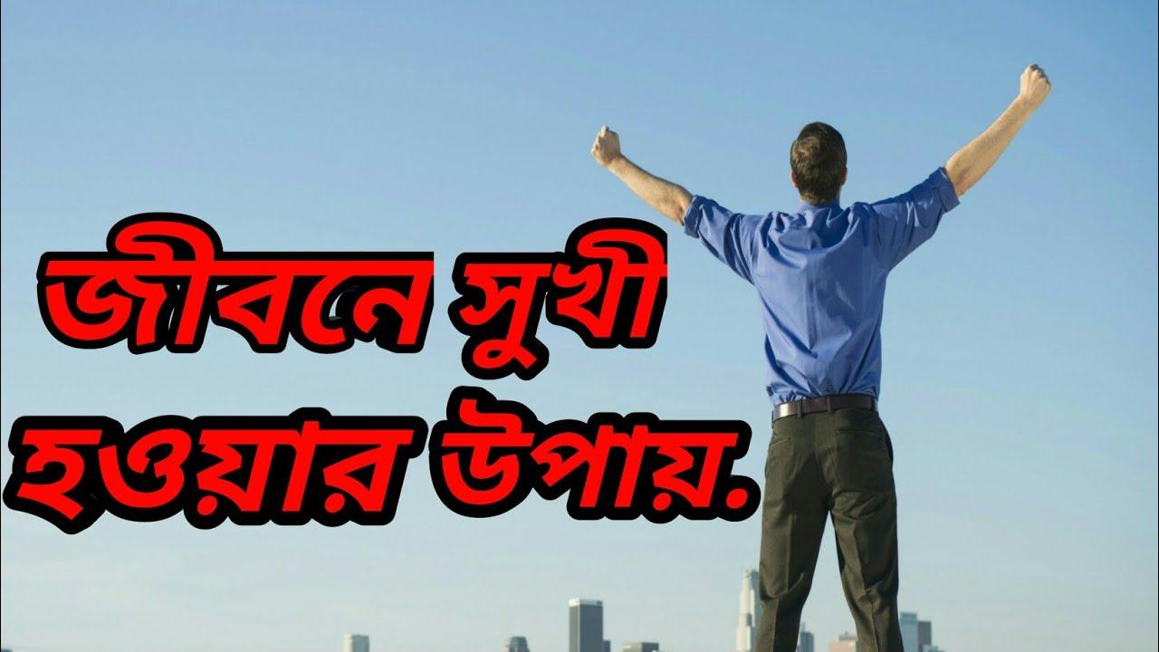 Best powerful motivational video in bengali inspirational speech by AS  Motivation