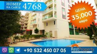 Недвижимость в Турции: Двухкомнатная квартира в Махмутларе - Недорого    RestProperty
