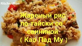 Видео рецепт блюда: жареный рис по-тайски со свининой Као Пад Му ( ข้าวผัด )