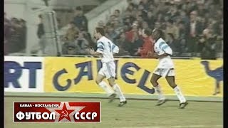 1991 Spartak Moscow Olympique de Marseille France 1 3 Champions Cup 1 2 final 1st match