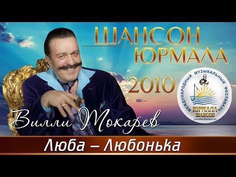 Вилли Токарев - Люба - Любонька (Шансон - Юрмала 2010)