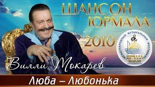 Смотреть клип Вилли Токарев - Люба-Любонька