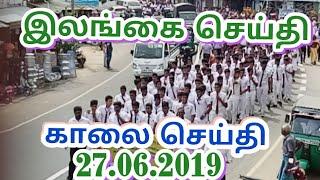 Jaffna Tamil Tvஇலங்கையின் இன்றைய செய்திகள் 27.06.2019jaffna Tamil Tvjaffna TvJTV.