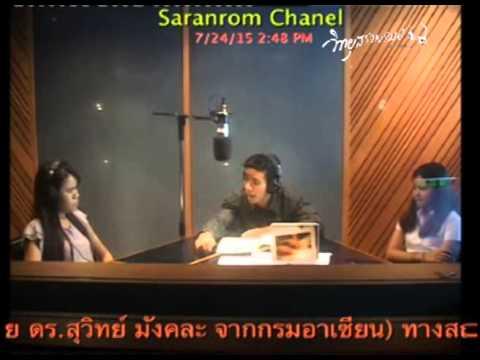 saranrom radio AM1575 kHz : เราคืออาเซียน [04-08-2558]