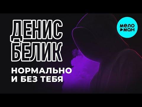 Денис Белик - Нормально и без тебя Single