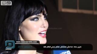 مصر العربية   دارين حداد: احنا مش هنشتغل علشان نرضي العالم كله