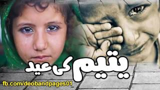 Video Yateem Ki Eid By Hafiz Fahad Shah download MP3, 3GP, MP4, WEBM, AVI, FLV September 2017