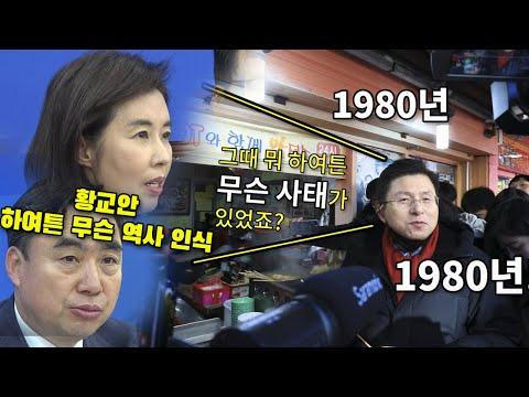 """""""황교안 5.18 '무슨 사태' 발언에 '국민 경악'""""...민주당 사과 촉구"""