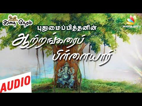 ஆற்றங்கரைப் பிள்ளையார் | Aatrangarai Pillayar | Pudhumaipithan Tamil Stories | Kadhai Glitz