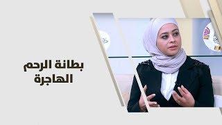د. أروى أبو شيخة - بطانة الرحم الهاجرة