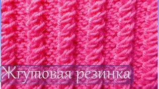Вязание узоров  Жгутовая резинка