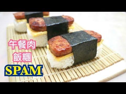 【秋天去野餐】午餐肉飯糰 Spam Musubi *Happy Amy