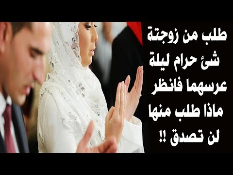 طلب من زوجـ ــ ته شئ حرام فى ليله الدخـ له يحـ ـ ـبه معظم الرجال ! لن تصدق ماحدث لة !!!! thumbnail
