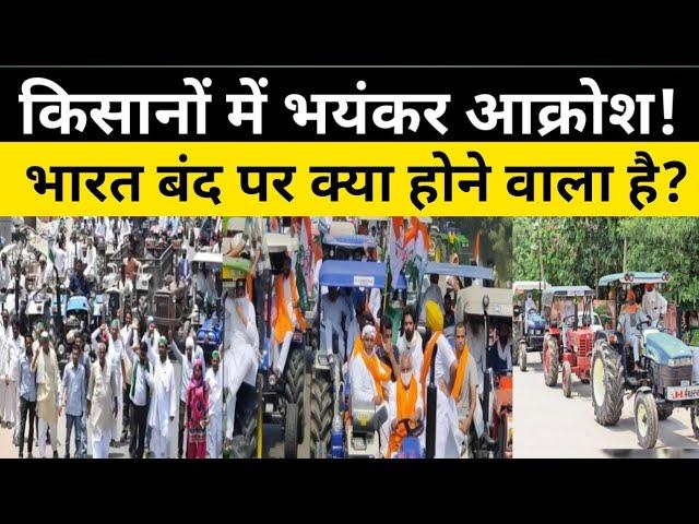 किसानों का आक्रोश कहां तक ले जाएगा अब? || Bhupendra Rawat || Agriculture Bill || Bharat Bandh