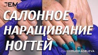 Наращивание ногтей / Салонное моделирование ногтей / Гелевое наращивание / МК от JEM