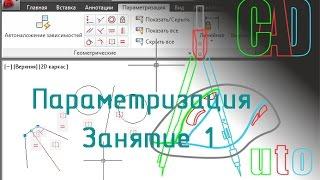 Параметризация AutoCAD. Урок 1 - Геометрическая параметризация (2D)