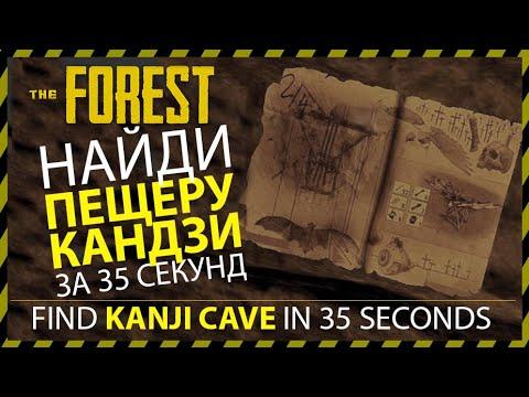 THE FOREST ГДЕ НАЙТИ ПЕЩЕРУ КАНДЗИ