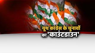 Youth Congress: 22 और 23 फरवरी को होगा यूथ कांग्रेस प्रदेशाध्यक्ष का चुनाव