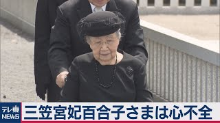 三笠宮妃 百合子さまが心不全(2020年9月28日)|テレ東NEWS
