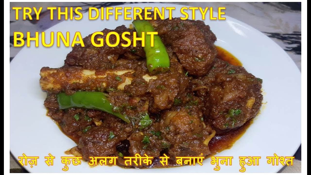 Bhuna gosht recipe by food junction youtube bhuna gosht recipe by food junction forumfinder Image collections