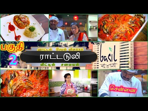 Ratatouille – in Tamil – Part 2 | French Cuisine | Basil With a Twist Restaurant – Chennai !!
