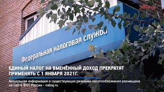 КРТВ. Единый налог на вменённый доход прекратят применять с 1 января 2021г.