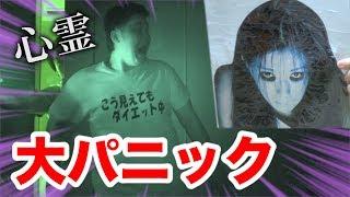 【ドッキリ】ついに幽霊を見てしまった人間の反応が半端じゃなかった thumbnail