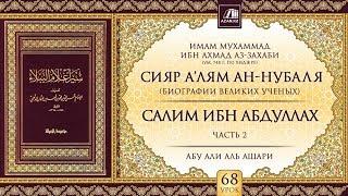 «Сияр а'лям ан-Нубаля» (биографии великих ученых). Урок 68. Салим ибн Абдуллах, часть 2 | azan.kz