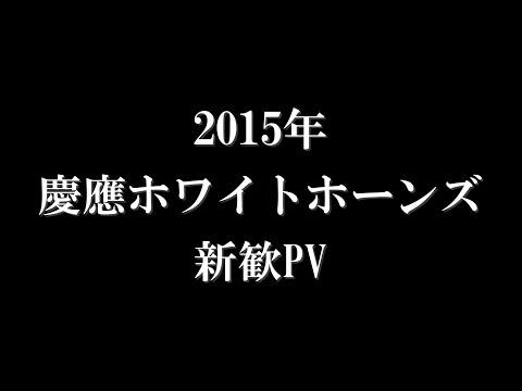KEIO WHITEHORNS 2015 Promotion Video