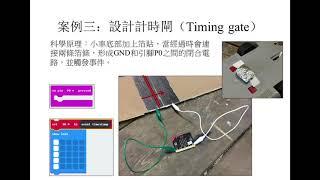 Publication Date: 2020-12-13 | Video Title: 救恩學校高年班 STEAM — 停課自學教材:Microbi
