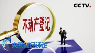 《央视财经评论》 20200603 不动产登记:全面互联网化带来了什么?| CCTV财经