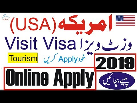 How To Fill USA Form DS-160 (Visit Visa) 2019  By Seekh Laitay Hain In Urdu /hindi