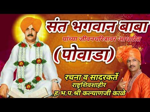 Sant Bhagawan Baba (Powada) Shivshahir Kalyan Kale