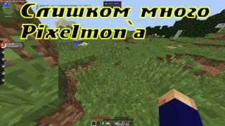РЕСТАРТ МНОГО НОВОГО PIXELMON СRAFT #1