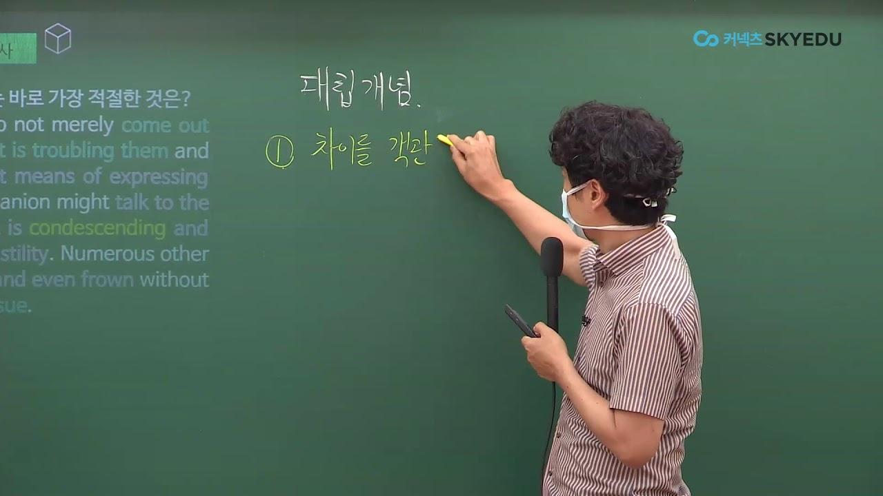 [상변선생] 2021학년도 고3 6월 모의평가 해설강의(주요문항1)