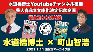 YouTube動画:【緊急対談】水道橋博士×町山智浩 2021.1.11 Yotube配信アーカイブ