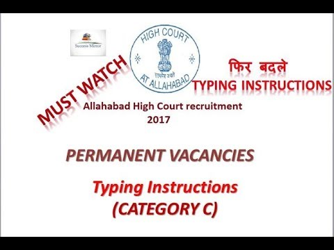 ALLAHABAD HIGH COURT CATEGORY C TYPING INSTRUCTION |Success Mirror ...
