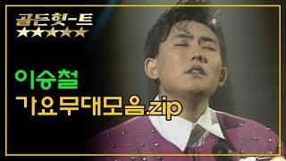 Cover images [골든힛-트] 이승철 노래 모음집  1989~2009